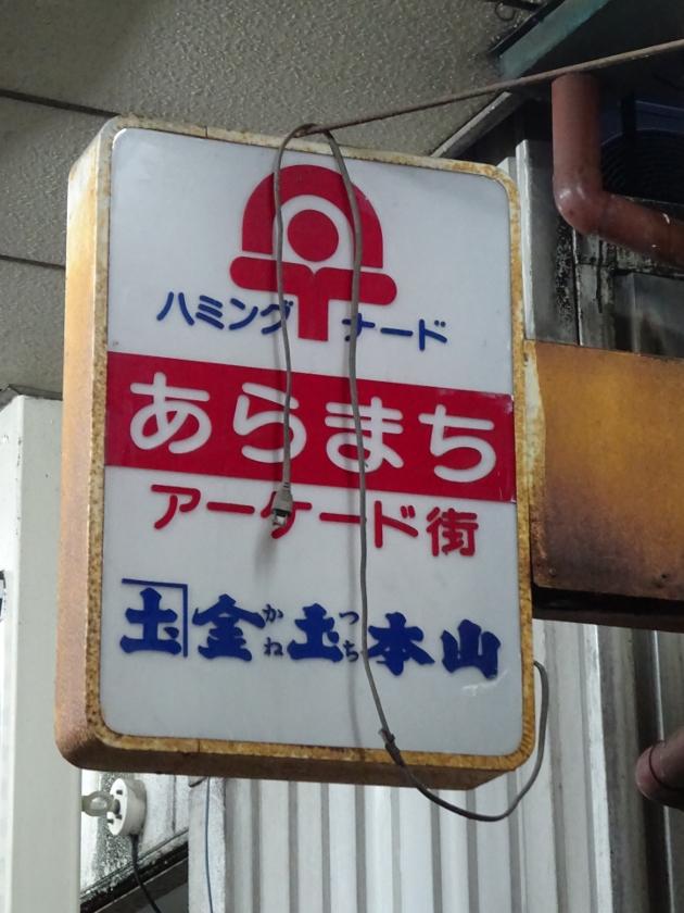 Aramachi03