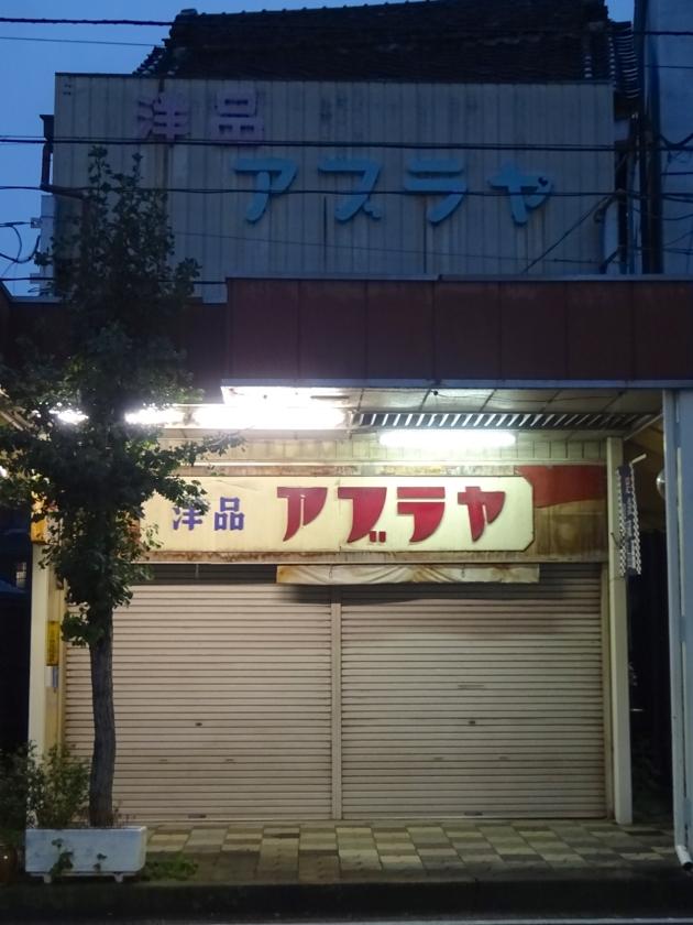 Aramachi08