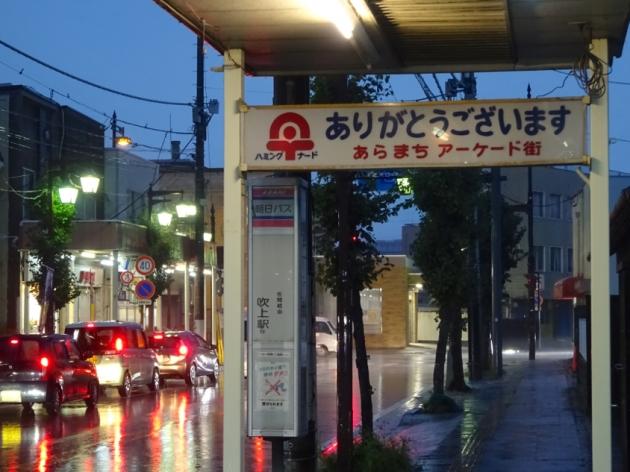 Aramachi09