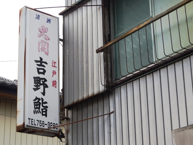 Iwatsuki05