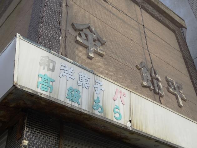 Koshigaya04